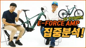 [라이드TV] GT e-MTB, E-FORCE AMP를 알아보자!